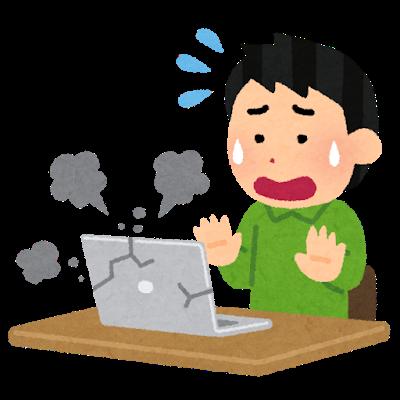 ノートパソコンの故障