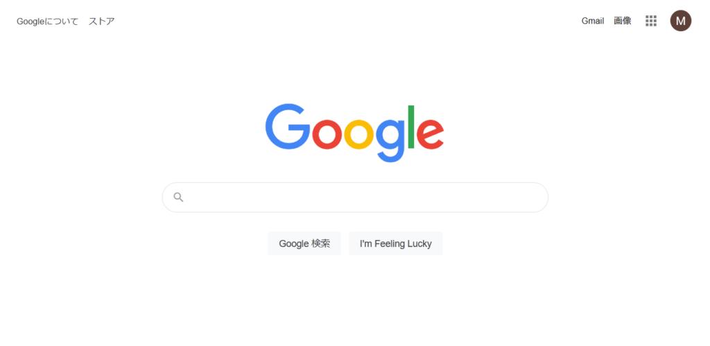 図1-1 Google の Webサイト