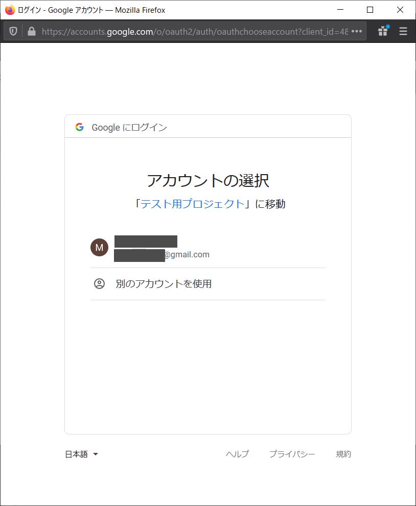 図3 「アカウントの選択」画面で、自分のアカウントを選びます