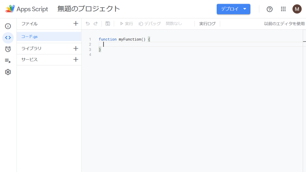 図2-2 Apps Script のコードエディタ画面
