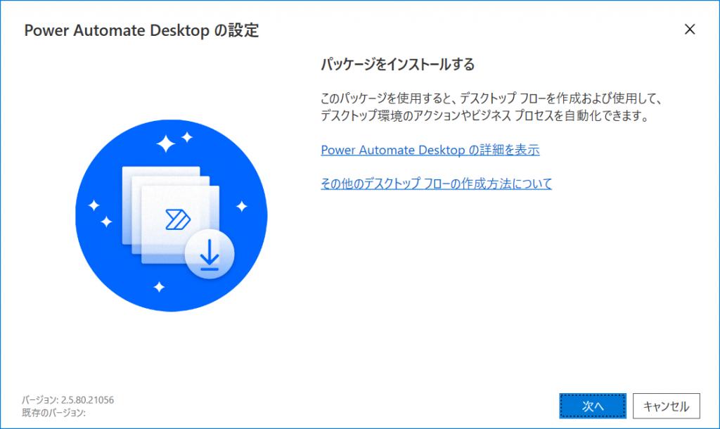 Power Automate Desktop の設定