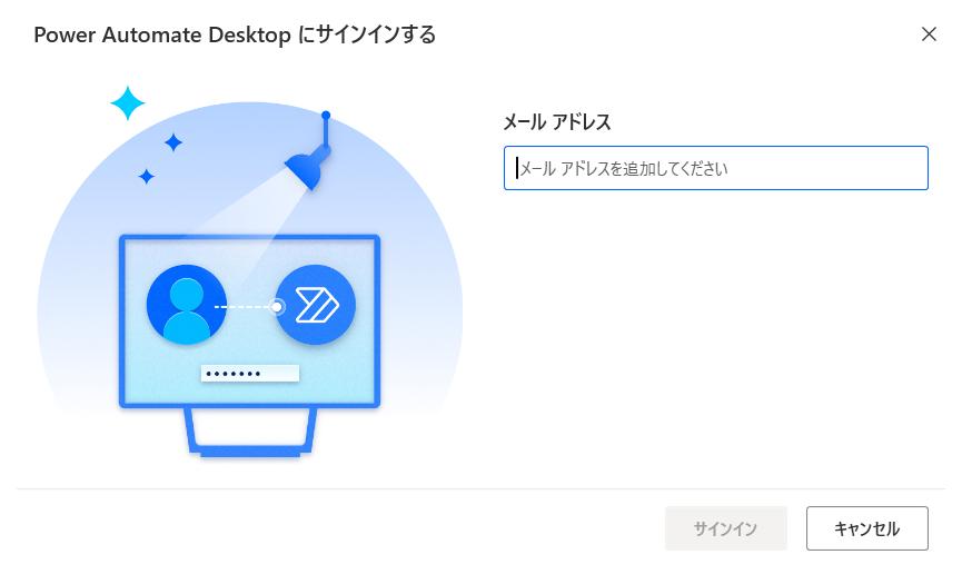 Power Automate Desktop へのサインイン