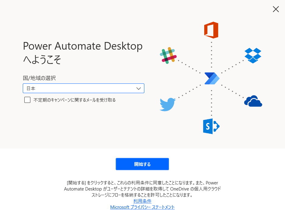 Power Automate Desktop へようこそ