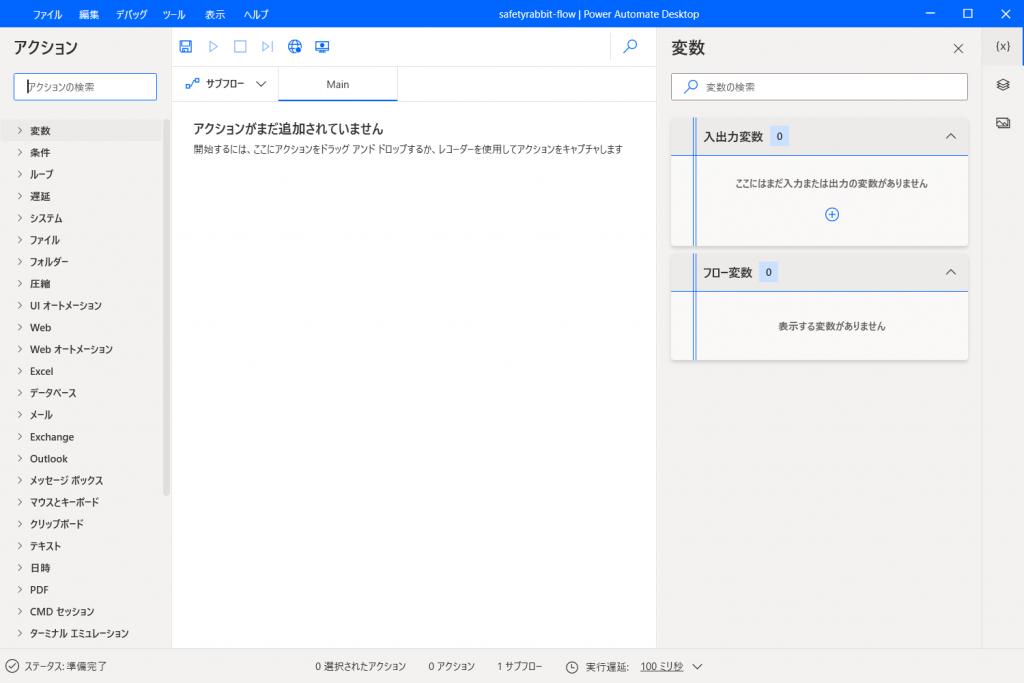 Power Automate Desktop の操作画面