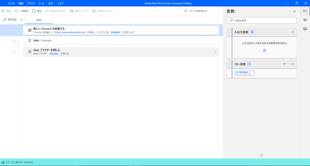 Power Automate Desktop 実行中の画面